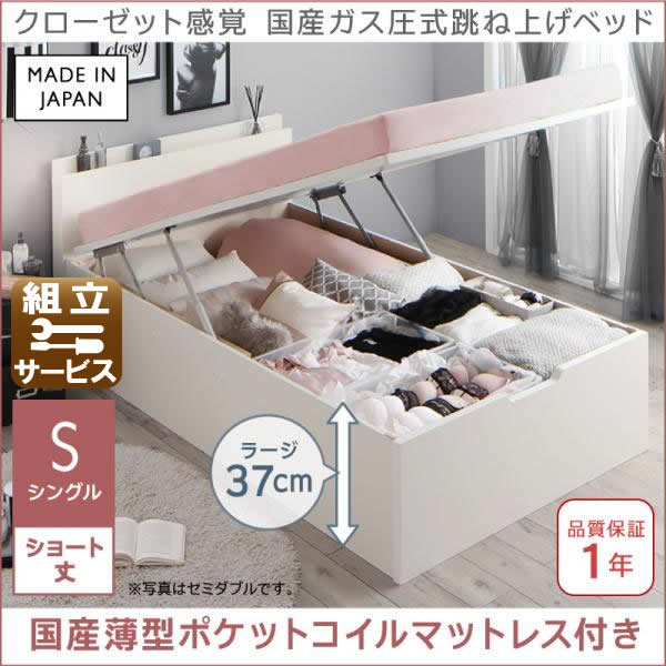 跳ね上げベッド【aimable】エマーブル 国産薄型ポケットマットレス付き シングル ショート丈 深さラージ
