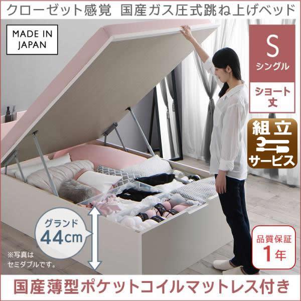 跳ね上げベッド【aimable】エマーブル 国産薄型ポケットマットレス付き シングル ショート丈 深さグランド
