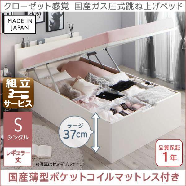 跳ね上げベッド【aimable】エマーブル 国産薄型ポケットマットレス付き シングル レギュラー丈 深さラージ