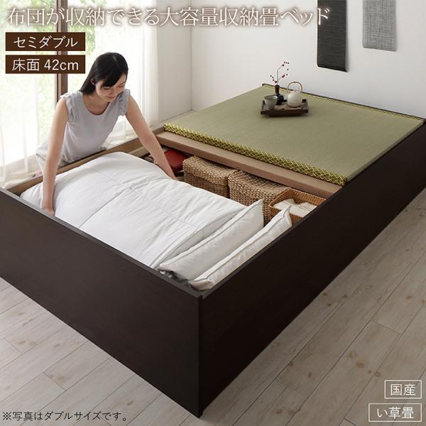 日本製・布団が収納できる 収納畳ベッド【悠華】ユハナ い草畳 セミダブル 42cm
