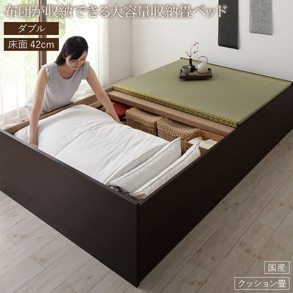 日本製・布団が収納できる 収納畳ベッド【悠華】ユハナ クッション畳 ダブル 42cm