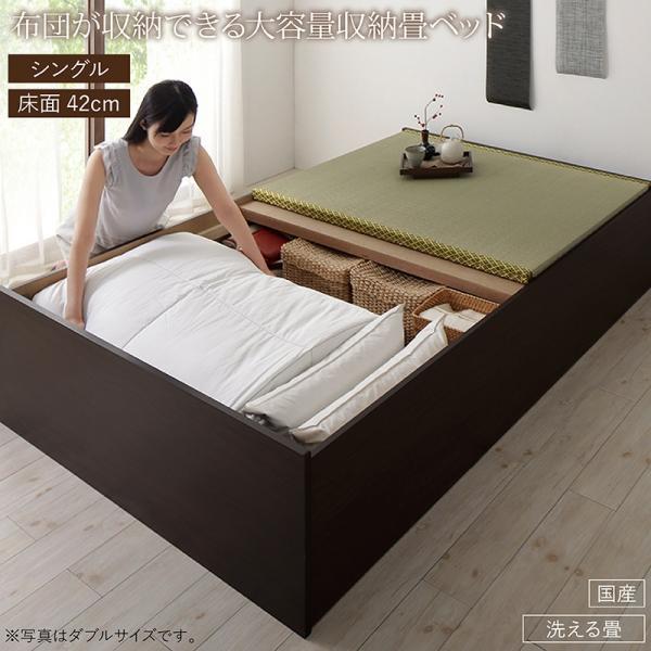 日本製・布団が収納できる 収納畳ベッド【悠華】ユハナ 洗える畳 シングル 42cm