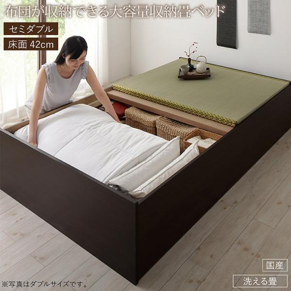 日本製・布団が収納できる 収納畳ベッド【悠華】ユハナ 洗える畳 セミダブル 42cm