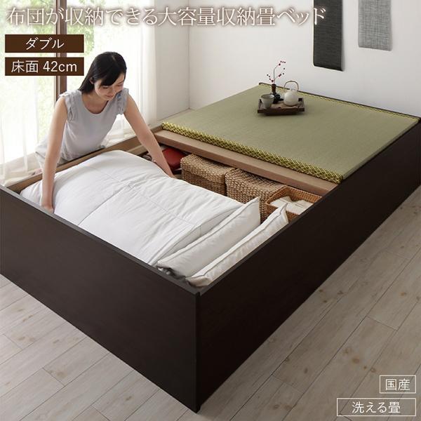 日本製・布団が収納できる 収納畳ベッド【悠華】ユハナ 洗える畳 ダブル 42cm