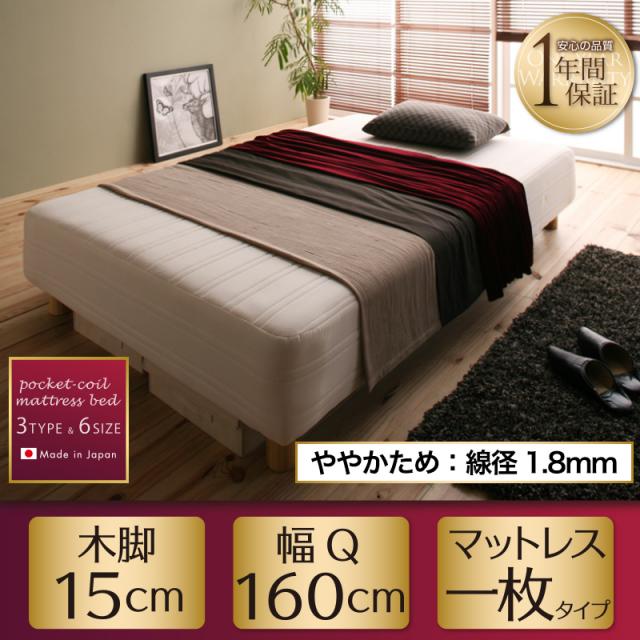 国産ポケットマットレスベッド【Waza】ワザ ややかため:線径1.8mm クイーン 脚15cm