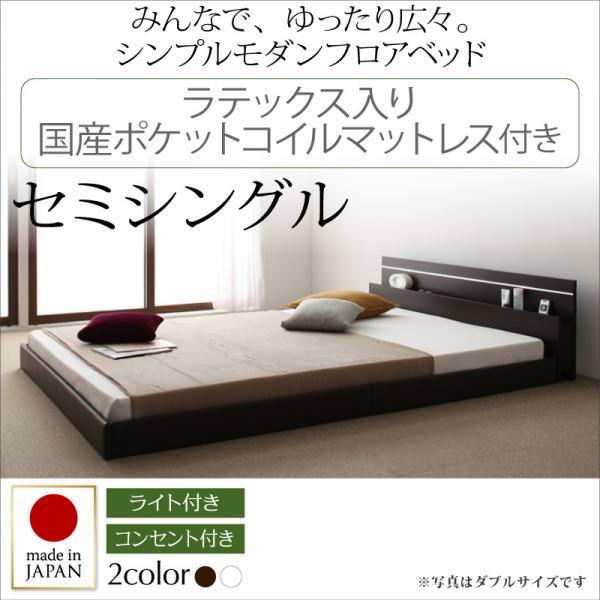 連結可能 日本製ファミリーベッド【Joint Wide】ジョイントワイド ラテックス入り国産ポケットマットレス付 セミシングル