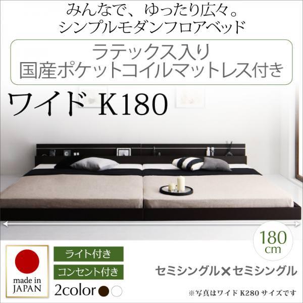 連結可能 日本製ファミリーベッド【Joint Wide】ジョイントワイド ラテックス入り国産ポケットマットレス付 ワイドK180