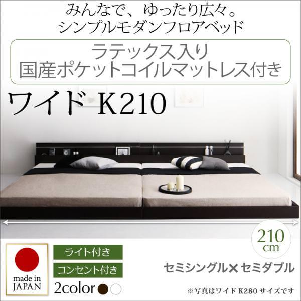 連結可能 日本製ファミリーベッド【Joint Wide】ジョイントワイド ラテックス入り国産ポケットマットレス付 ワイドK210