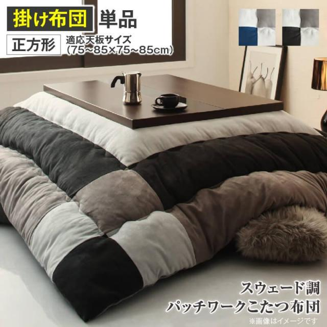 スウェード調 こたつ布団【tsudoi】ツドイ こたつ用掛け布団 正方形(75×75cm)天板対応