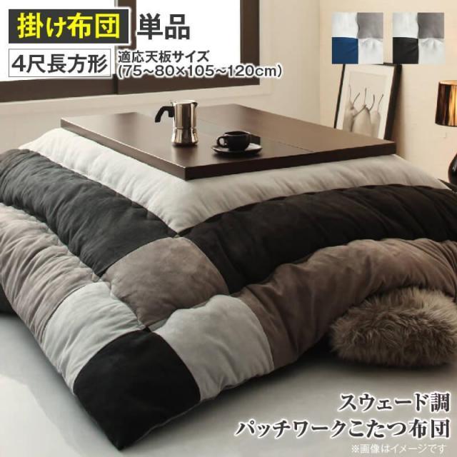 スウェード調 こたつ布団【tsudoi】ツドイ こたつ用掛け布団 4尺長方形(80×120cm)天板対応