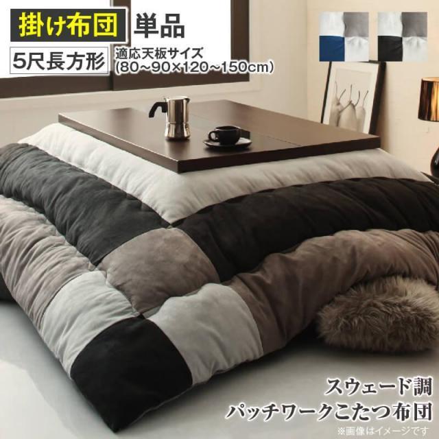 スウェード調 こたつ布団【tsudoi】ツドイ こたつ用掛け布団 5尺長方形(90×150cm)天板対応