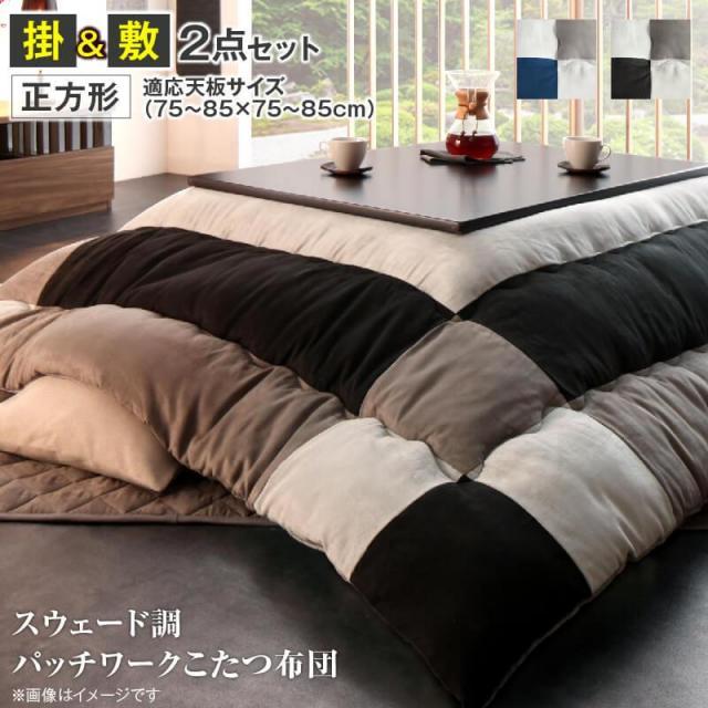 スウェード調 こたつ布団【tsudoi】ツドイ 掛布団&敷布団2点セット 正方形(75×75cm)天板対応