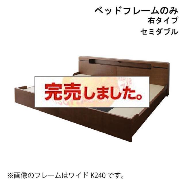 ファミリーベッド 収納引き出し付【Liefe】リーフェ ベッドフレームのみ 右タイプ セミダブル