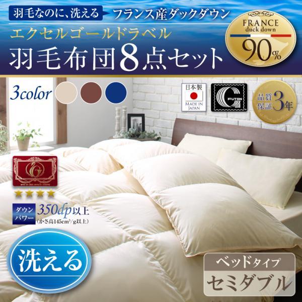 日本製 洗えるフランス産ダックダウン90% 8点セット【Lucia】ルチア ベッドタイプ セミダブル