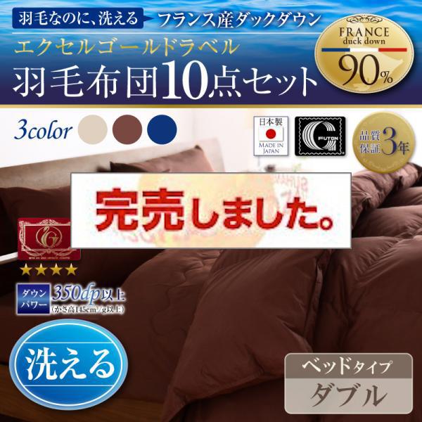 日本製 洗えるフランス産ダックダウン90% 8点セット【Lucia】ルチア ベッドタイプ ダブル