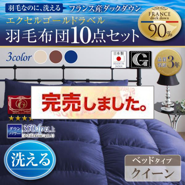 日本製 洗えるフランス産ダックダウン90% 8点セット【Lucia】ルチア ベッドタイプ クイーン
