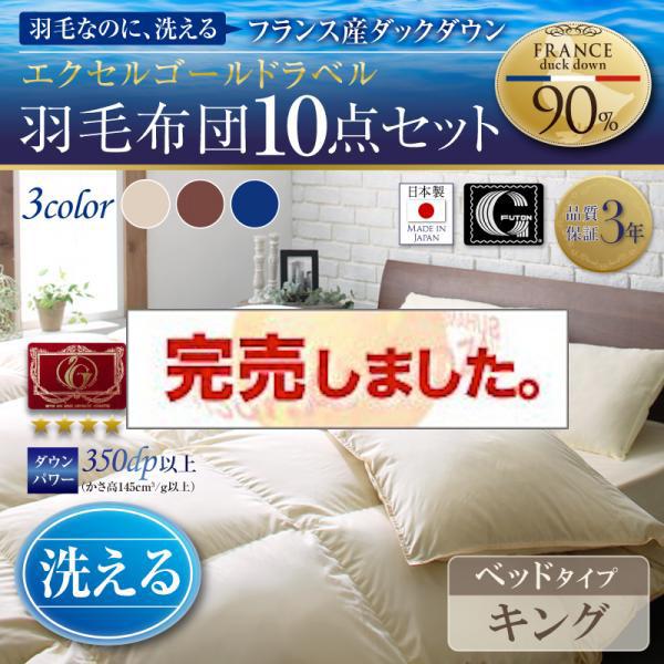 日本製 洗えるフランス産ダックダウン90% 8点セット【Lucia】ルチア ベッドタイプ キング