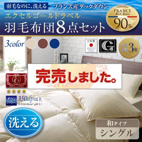 日本製 洗えるフランス産ダックダウン90% 8点セット【Lucia】ルチア 和タイプ シングル