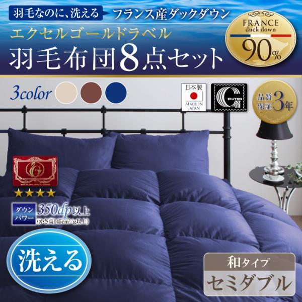日本製 洗えるフランス産ダックダウン90% 8点セット【Lucia】ルチア 和タイプ セミダブル