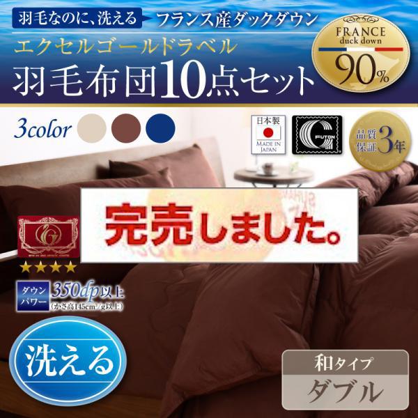 日本製 洗えるフランス産ダックダウン90% 8点セット【Lucia】ルチア 和タイプ ダブル