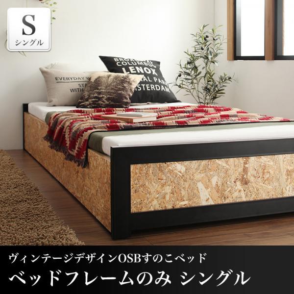 ヴィンテージデザイン すのこベッド【Elvin】エルヴィン ベッドフレームのみ シングル