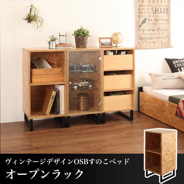 ヴィンテージデザイン すのこベッド【Elvin】エルヴィン ラック オープンラック