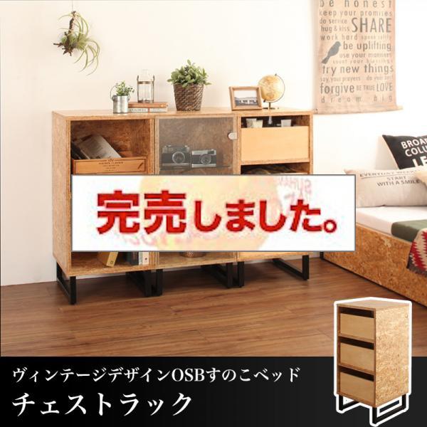 ヴィンテージデザイン すのこベッド【Elvin】エルヴィン ラック チェストラック