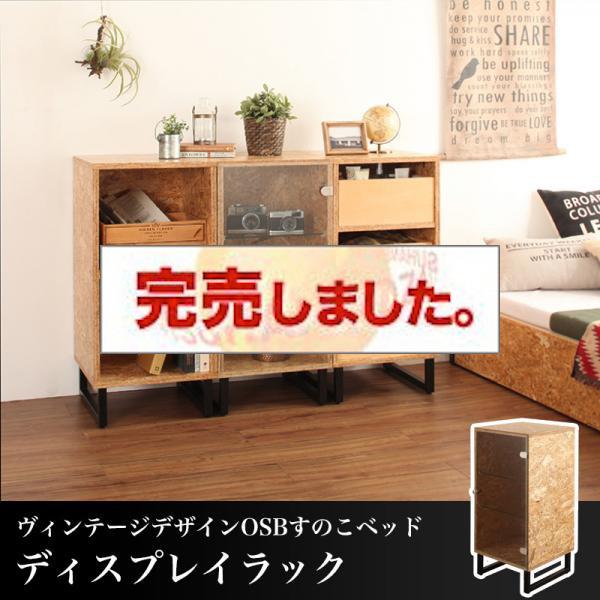 ヴィンテージデザイン すのこベッド【Elvin】エルヴィン ラック ディスプレイラック