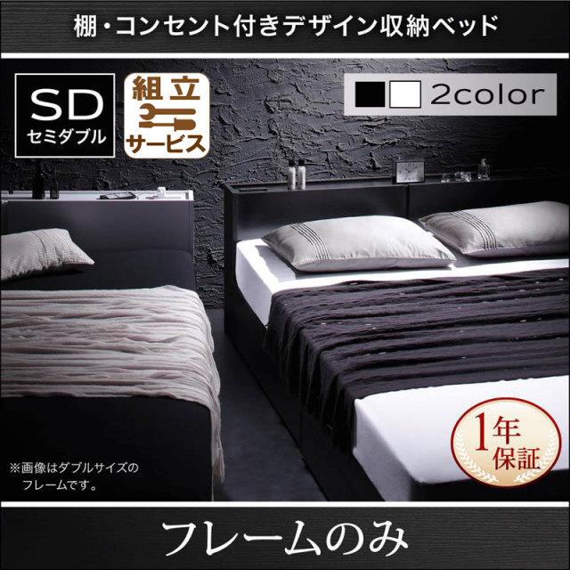 収納付ベッド【Oslo】オスロ ベッドフレームのみ セミダブル