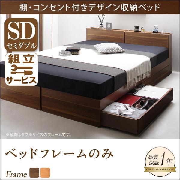 収納付きベッド【Seelen】ジーレン ベッドフレームのみ セミダブル