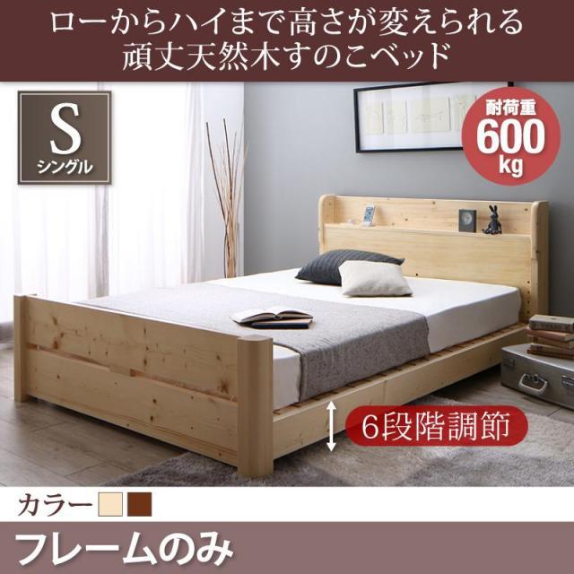 6段階高さ調節 頑丈天然木すのこベッド【ishuruto】イシュルト ベッドフレームのみ シングル