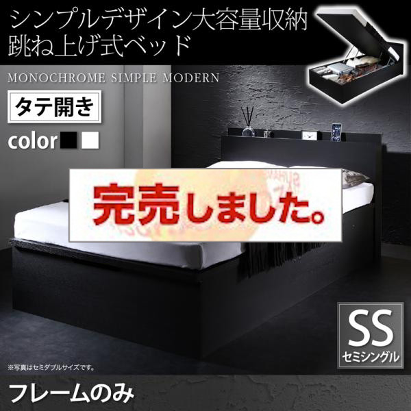 跳ね上げベッド【Fermer】フェルマー ベッドフレームのみ 縦開き セミシングル 深さラージ