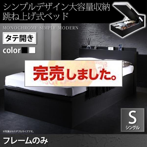 跳ね上げベッド【Fermer】フェルマー ベッドフレームのみ 縦開き シングル 深さラージ