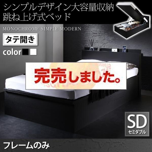 跳ね上げベッド【Fermer】フェルマー ベッドフレームのみ 縦開き セミダブル 深さラージ