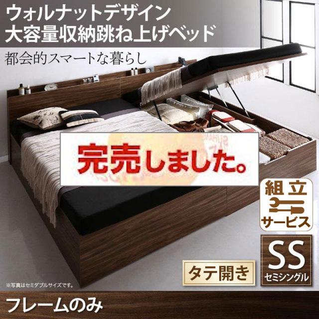 跳ね上げベッド【Ostade】オスターデ ベッドフレームのみ 縦開き セミシングル