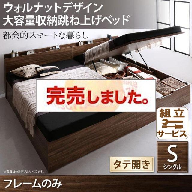 跳ね上げベッド【Ostade】オスターデ ベッドフレームのみ 縦開き シングル