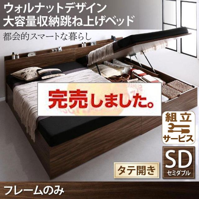 跳ね上げベッド【Ostade】オスターデ ベッドフレームのみ 縦開き セミダブル