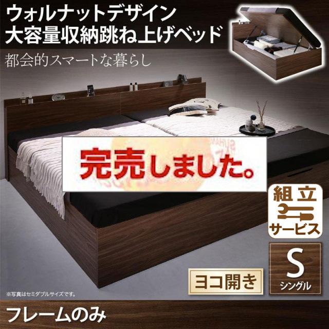 跳ね上げベッド【Ostade】オスターデ ベッドフレームのみ 横開き シングル