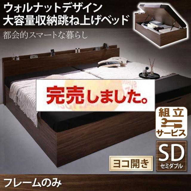 跳ね上げベッド【Ostade】オスターデ ベッドフレームのみ 横開き セミダブル
