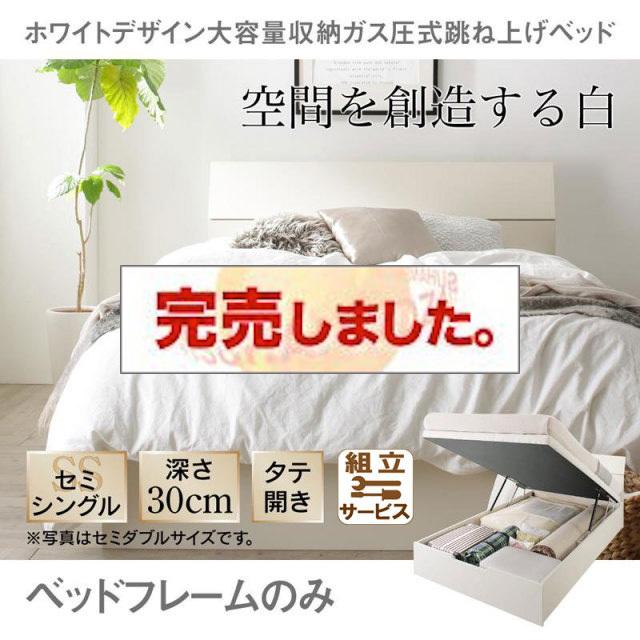 跳ね上げベッド【WEISEL】ヴァイゼル ベッドフレームのみ 縦開き セミシングル 深さレギュラー