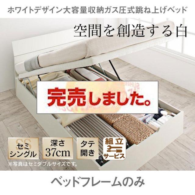 跳ね上げベッド【WEISEL】ヴァイゼル ベッドフレームのみ 縦開き セミシングル 深さラージ
