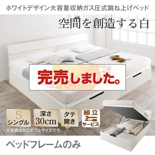 跳ね上げベッド【WEISEL】ヴァイゼル ベッドフレームのみ 縦開き シングル 深さレギュラー