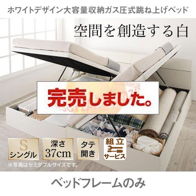 跳ね上げベッド【WEISEL】ヴァイゼル ベッドフレームのみ 縦開き シングル 深さラージ