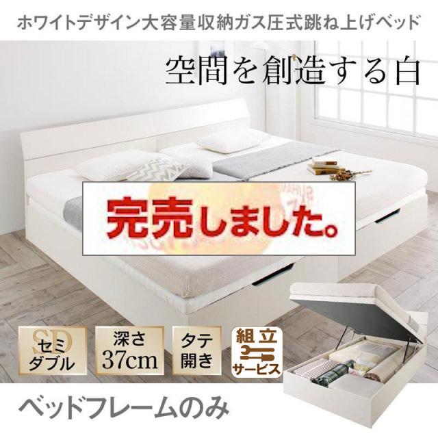 跳ね上げベッド【WEISEL】ヴァイゼル ベッドフレームのみ 縦開き セミダブル 深さラージ