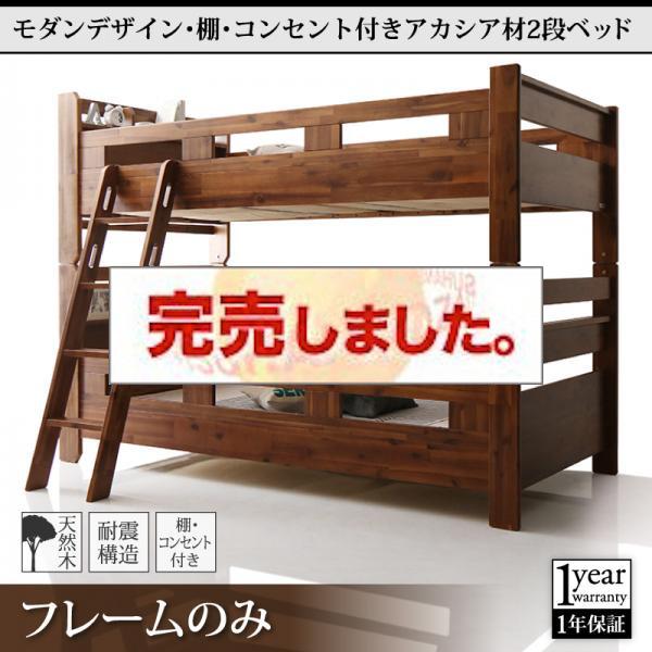 コンセント付き二段ベッド【Redondo】レドンド ベッドフレームのみ シングル
