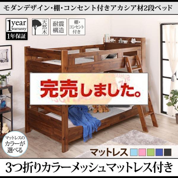 コンセント付き二段ベッド【Redondo】レドンド 3つ折りカラーメッシュマットレス付 シングル