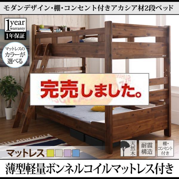 コンセント付き二段ベッド【Redondo】レドンド 薄型軽量ボンネルコイルマットレス付 シングル