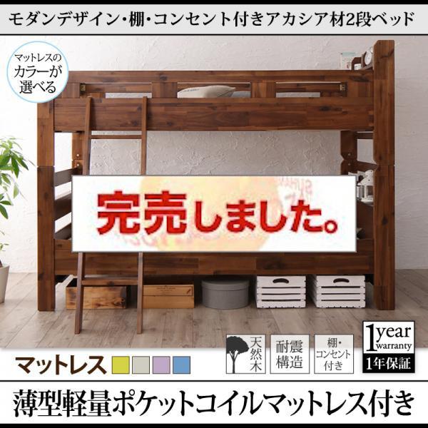 コンセント付き二段ベッド【Redondo】レドンド 薄型軽量ポケットコイルマットレス付 シングル