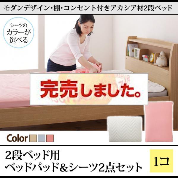 コンセント付き二段ベッド【Redondo】レドンド 専用別売品 2段ベッド用パッド&シーツ2点セット 1個 シングル