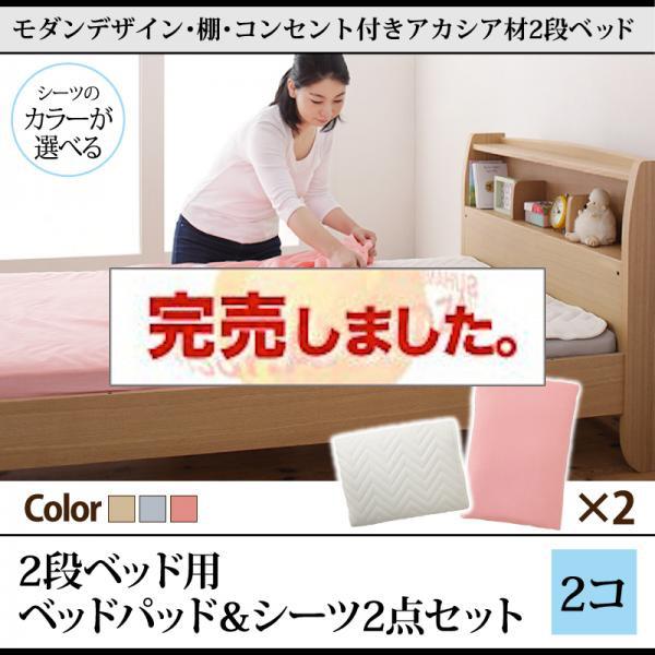 コンセント付き二段ベッド【Redondo】レドンド 専用別売品 2段ベッド用パッド&シーツ2点セット 2個 シングル
